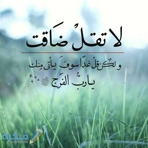 ايات قرانية عن الصبر والفرج 7