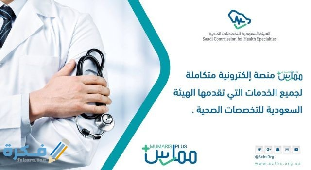 كيف يتم تجديد بطاقة الهيئة السعودية للتخصصات الصحية موقع فكرة