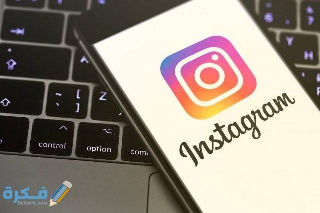 اسماء حسابات انستا Instagram 2021 للشباب والبنات موقع فكرة