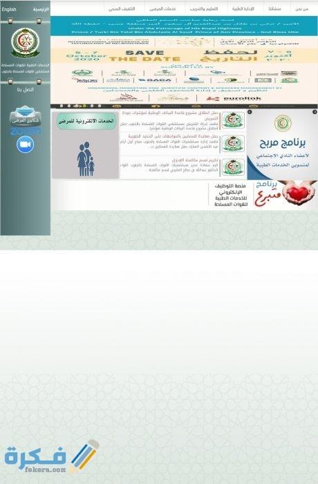 حجز موعد مستشفى القوات المسلحة بالجنوب Afhsr Med Sa موقع فكرة