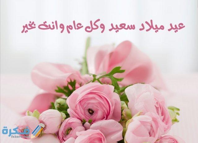 مفتاح الربط مستحلب وحش تعليقات اعياد ميلاد Sangiorgiolegnami Com