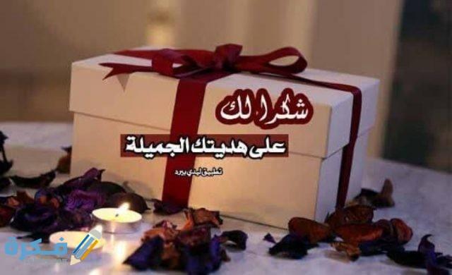 عبارات شكر على هدية من الأهل والأصدقاء مكتوبة موقع فكرة