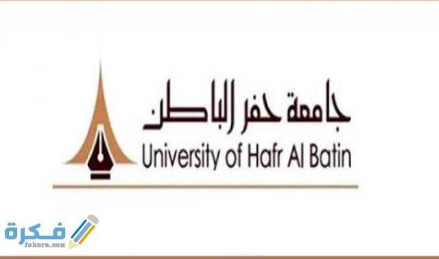 شعار جامعة حفر الباطن موقع فكرة