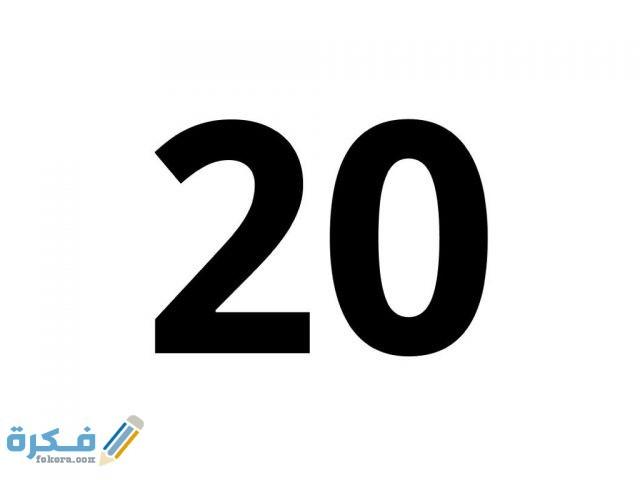 تفسير حلم رقم 20 في المنام موقع فكرة