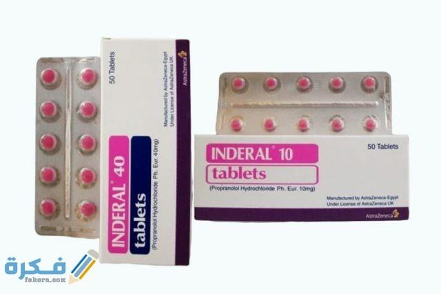 اندرال Inderal