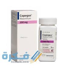 كوبيجوس copegus