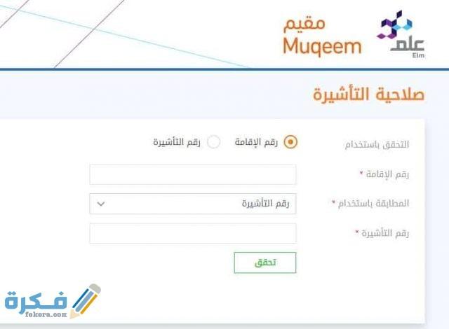 الاستعلام عن خروج وعودة مقيم الجوازات موقع فكرة