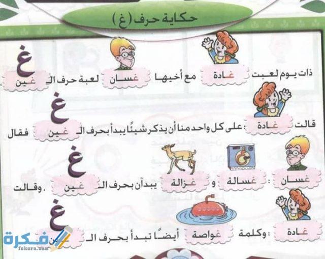 اسم جماد بحرف غ العين موقع فكرة