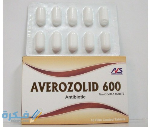 أفيروزوليدAverozolid