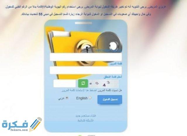 بوابة المريض الإلكترونية المستشفى العسكري موقع فكرة