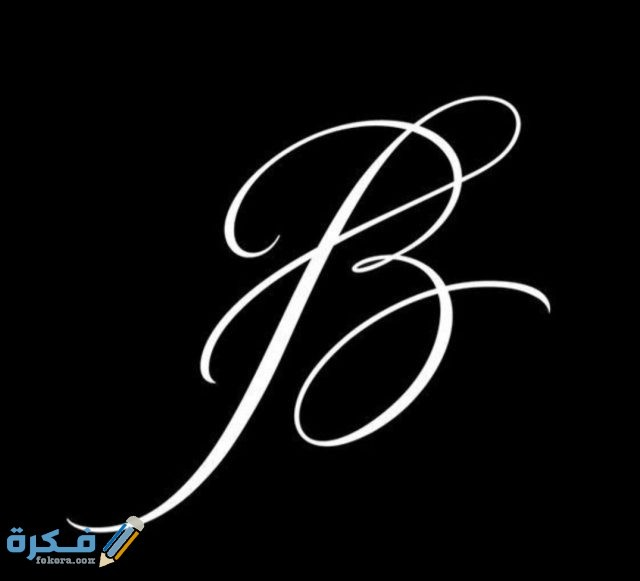 صور حرف B مزخرف 2021 صور خلفيات حرف B جميل موقع فكرة