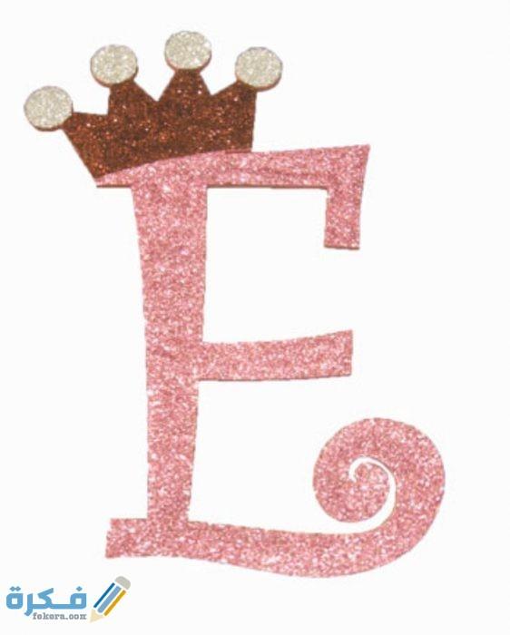 صور خلفيات حرف E مزخرفة 2021 موقع فكرة