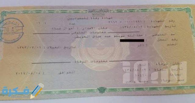 الأوراق المطلوبة شهادة الوفاة السعودية موقع فكرة