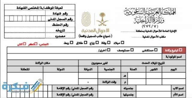 كيفية استخراج شهادة الميلاد السعودية الاوراق المطلوبة موقع فكرة