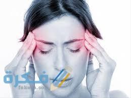 أشعر بألم في الرأس علي شكل نبضات كهربائية ما السبب والعلاج؟