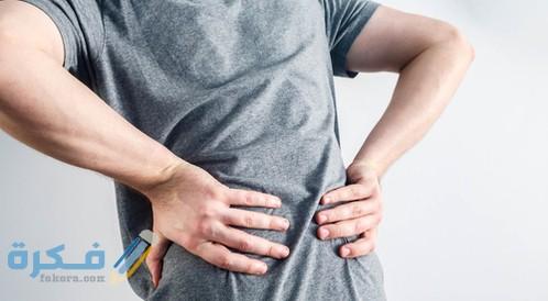 أعاني من ألم في منتصف الظهر ما السبب والعلاج؟