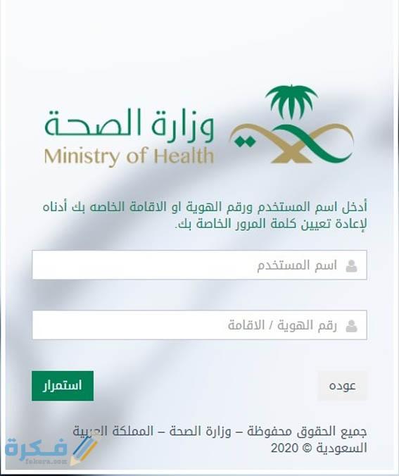 كيفية تحديث بيانات موظف وزارة الصحة السعودية 1442 موقع فكرة