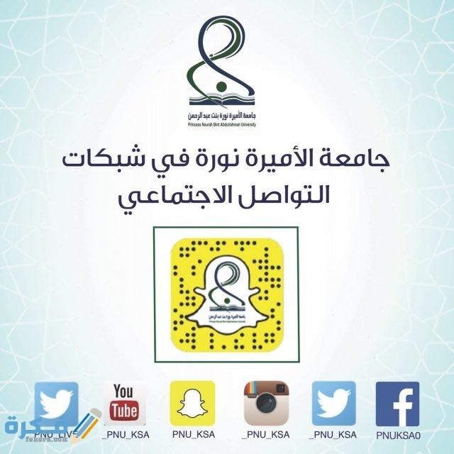 أرقام التواصل جامعة الأميرة نورة موقع فكرة