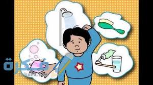 حوار بين شخصين عن النظافة الشخصية ونظافة المدرسة والبيئة موقع فكرة